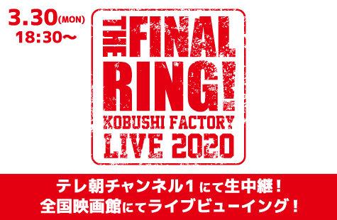 こぶしファクトリー ライブ2020 ~The Final Ring!~ (@ TOKYO DOME CITY HALL)公演に関するお知らせ