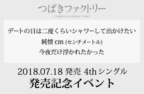 つばきファクトリー 7/18発売 4thシングル「デートの日は二度くらいシャワーして出かけたい/純情cm(センチメートル)/今夜だけ浮かれたかった」