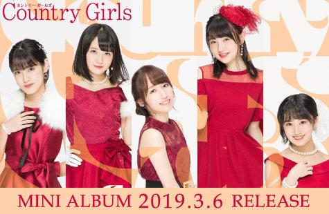2019/03/06 発売 カントリー・ガールズ MINI ALBUM