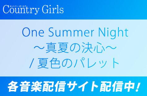 カントリー・ガールズ配信「One Summer Night~真夏の決心~/夏色のパレット」
