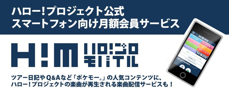【UFP】トップメインバナー_ハロモバ