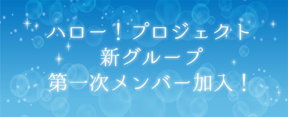 【UFP】ハロー!プロジェクト新グループ第一次メンバー加入!