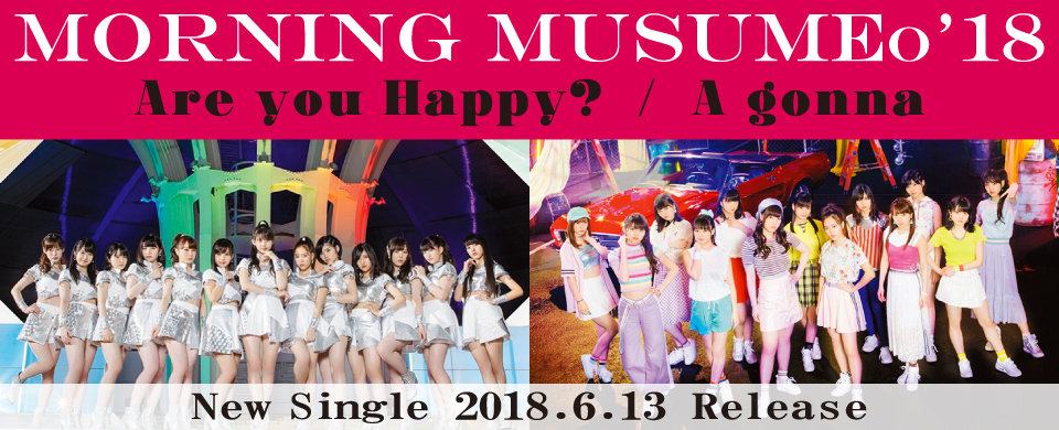 【HP】2018.06.13 Release モーニング娘。'18「Are you Happy?/A gonna」