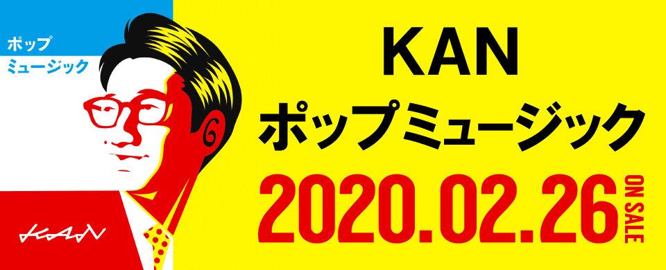 【UFW】KAN ポップミュージック