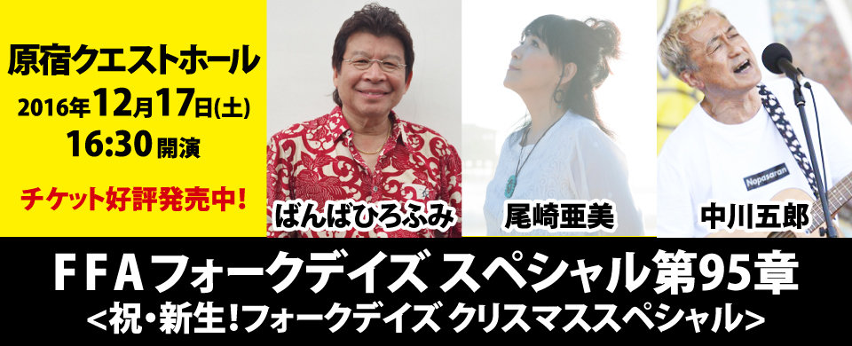 FFA フォーク・デイズ スペシャル