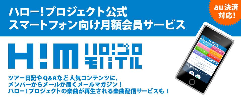 【UFP】ハロモバ 新バナー