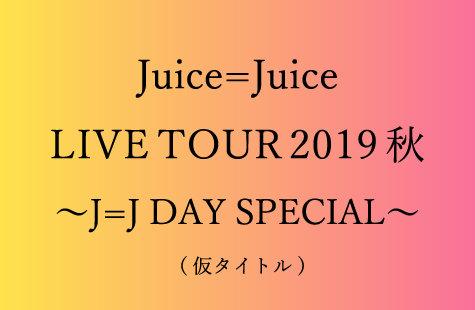 Juice=Juice LIVE TOUR 2019 〜J=J DAY SPECIAL〜(仮タイトル)