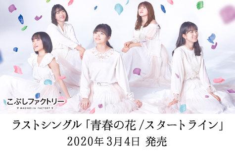 こぶしファクトリー2020年3月4日発売シングル「青春の花/スタートライン」