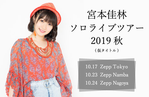 宮本佳林 ソロライブツアー2019秋 (仮タイトル)