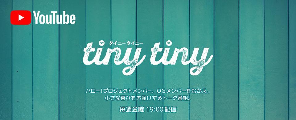 tiny tiny