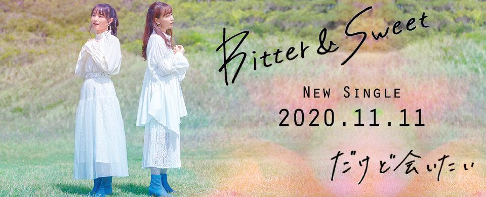 【UFW】Bitter&Sweet 11/11発売シングル「だけど会いたい」
