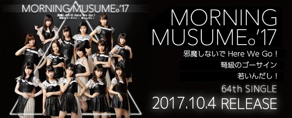 2017.10.4 RELEASE モーニング娘。'17 「邪魔しないで Here We Go!/弩級のゴーサイン/若いんだし!」
