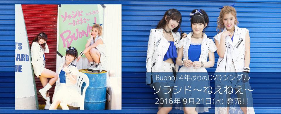 2016.9.21 発売 Buono!「ソラシド~ねえねえ~」