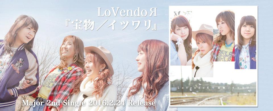 2016.2.24発売LoVendoЯ「宝物/イツワリ」