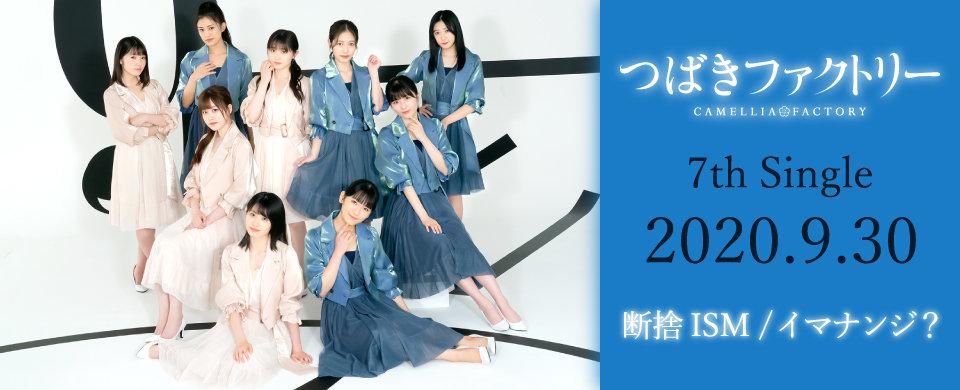 【HP】つばきファクトリー2020/9/30シングル「断捨ISM / イマナンジ?」