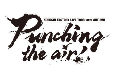 こぶしファクトリー ライブツアー 2019秋 〜Punching the air!〜