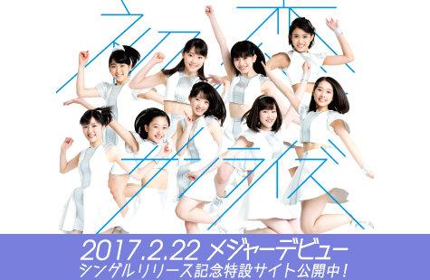 つばきファクトリー メジャーデビュー シングル