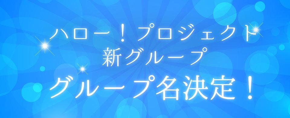 【HP】ハロー!プロジェクト新グループグループ名決定!