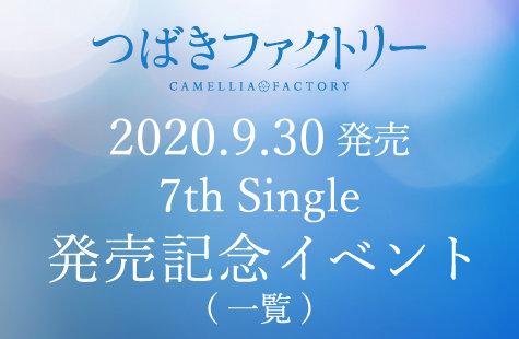 つばきファクトリー2020/9/30シングル発売記念イベント