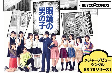 2019/08/07発売 BEYOOOOONDSシングル「眼鏡の男の子/ニッポンノD・N・A!/Go Waist」