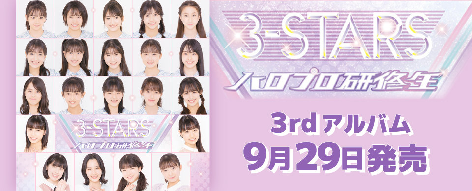 【HP】2021/09/29発売アルバム「3-STARS」