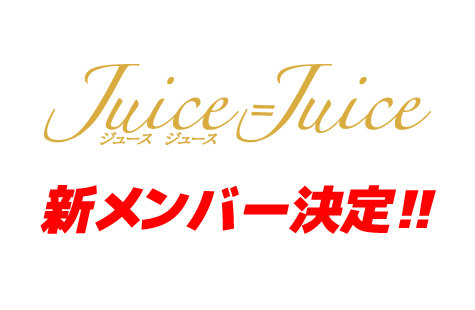 Juice=Juice新メンバー決定!