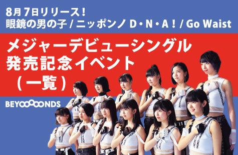 BEYOOOOONDSメジャーデビューシングル発売記念イベント一覧