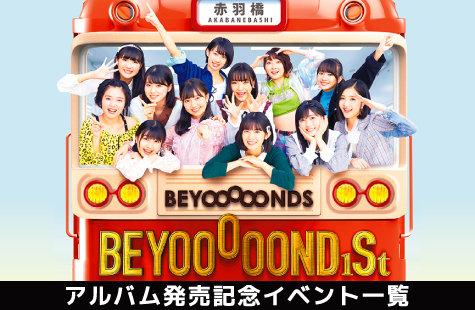 BEYOOOOONDS ファーストアルバム発売記念イベント