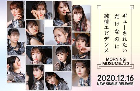 2020年12月16日発売モーニング娘。'20シングル「純情エビデンス/ギューされたいだけなのに」