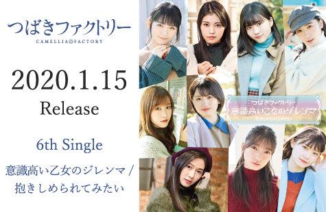 つばきファクトリー2020/1/15シングル「意識高い乙女のジレンマ/抱きしめられてみたい」