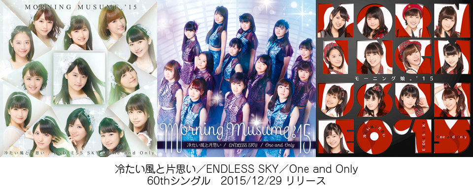 【UFP】冷たい風と片思い/ENDLESS SKY/One and Only