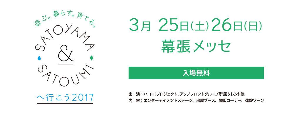 「遊ぶ。暮らす。育てる。SATOYAMA & SATOUMIへ行こう 2017」3/25(土)26(日)幕張メッセにて開催!