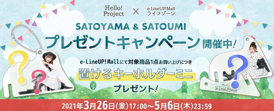 SATOYAMA & SATOUMI ハロプロ×ライフ プレゼントキャンペーン開催!