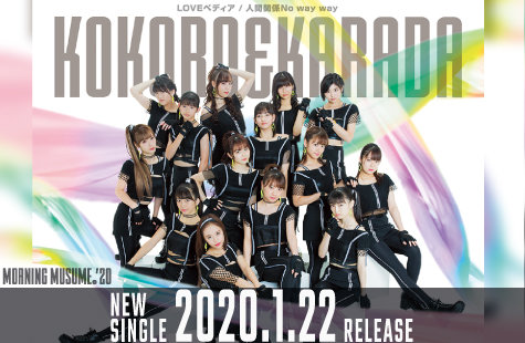 モーニング娘。'20シングル「KOKORO&KARADA/LOVEペディア/人間関係No way way」2020/01/22発売!