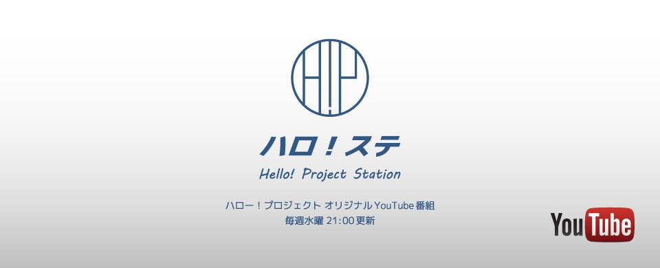 HP ハロ!ステ