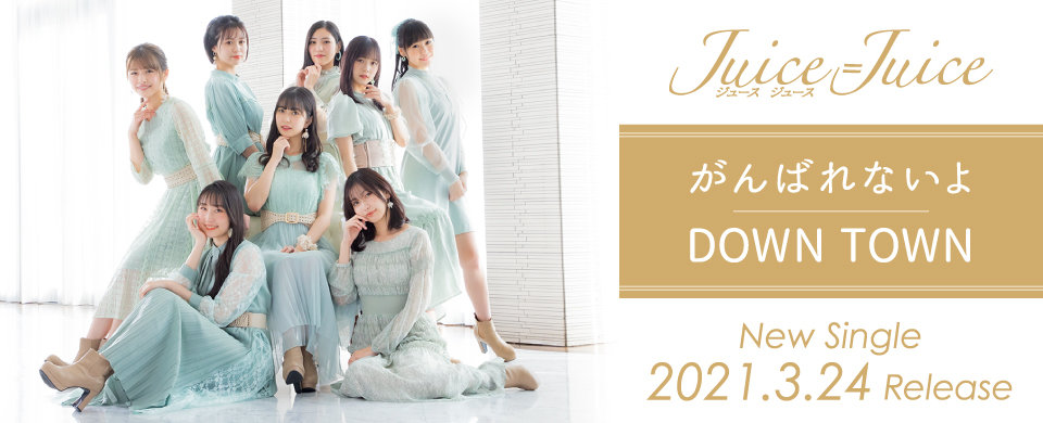 【UFW】Juice=Juice 2021.3.24発売SG『かんばれないよ/DOWNTOWN』