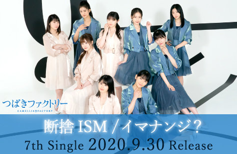つばきファクトリー2020/9/30シングル