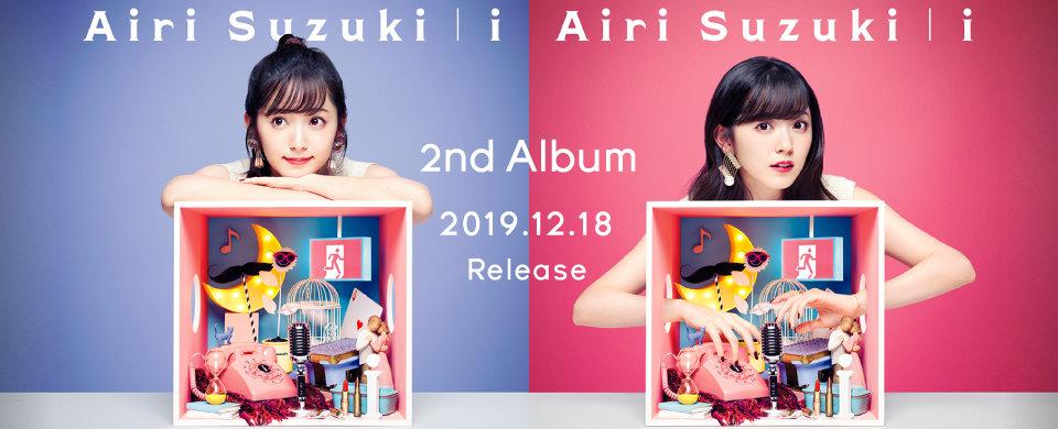 【UFW】鈴木愛理 12/18発売 2ndアルバム「i」