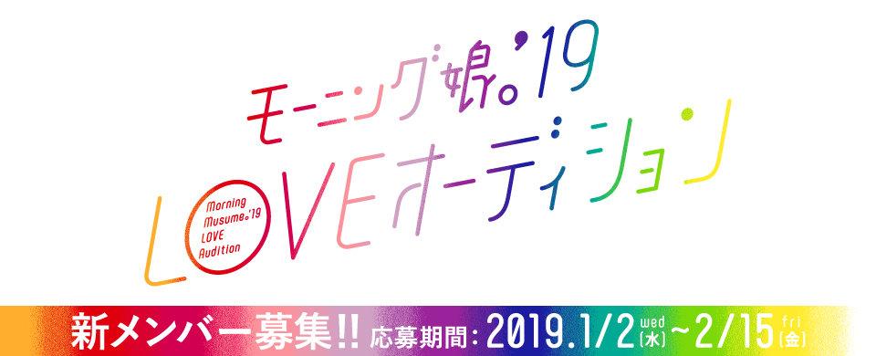 【HP】「モーニング娘。'19 LOVEオーディション」開催!