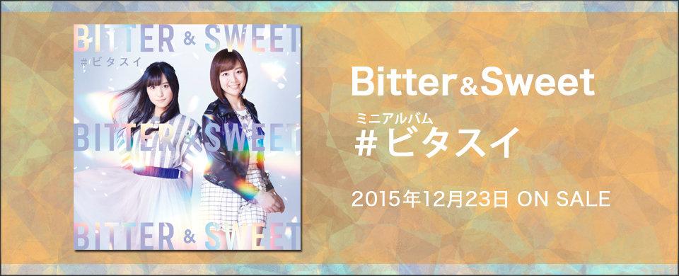 Bitter&Sweet #ビタスイ