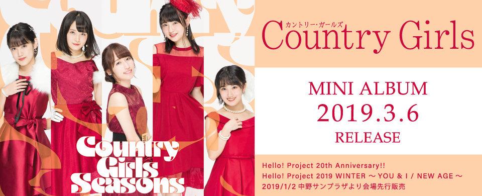 【UFW】2019/03/06 発売 カントリー・ガールズ MINI ALBUM