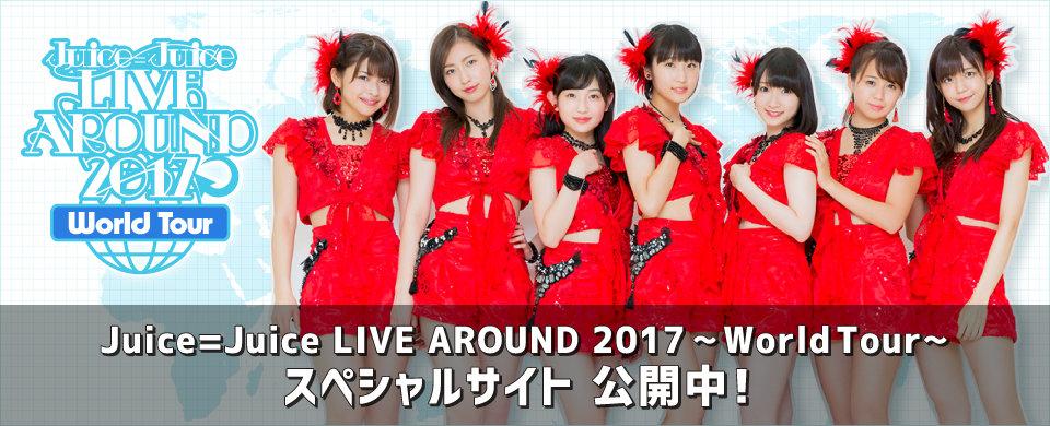 Juice=Juice World Tour スペシャルサイト(新)