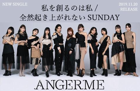 アンジュルム シングル「私を創るのは私/全然起き上がれないSUNDAY」2019.11.20発売!