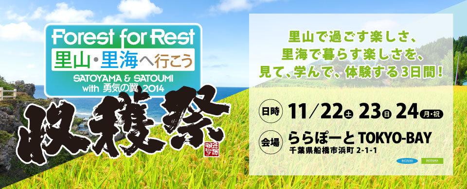 SATOYAMA収穫祭