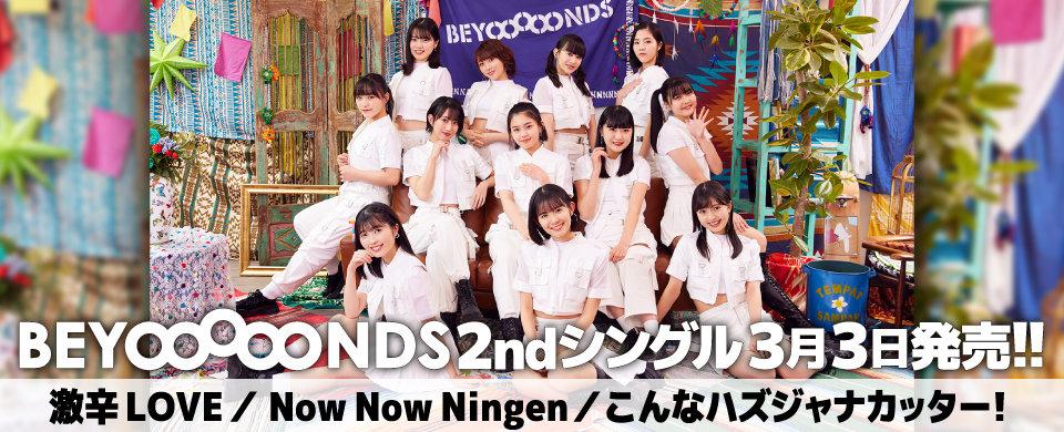 【UFW】BEYOOOOONDS 2ndシングル2021.3.3発売!