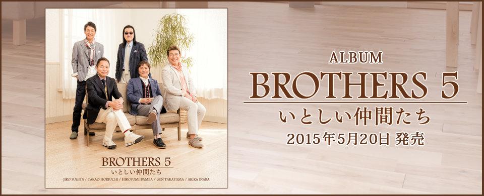 【UFW】2015.5.20 発売 ブラザーズ5「いとしい仲間たち」