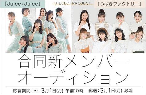 ハロー!プロジェクト「Juice=Juice」「つばきファクトリー」合同新メンバーオーディション