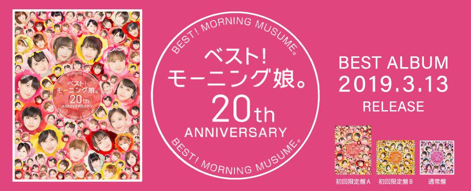 【HP】2019/03/13 発売 モーニング娘。 BEST ALBUM