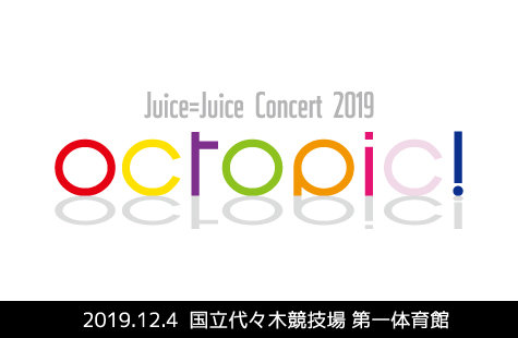 Juice=Juice Concert 2019 〜octopic!〜