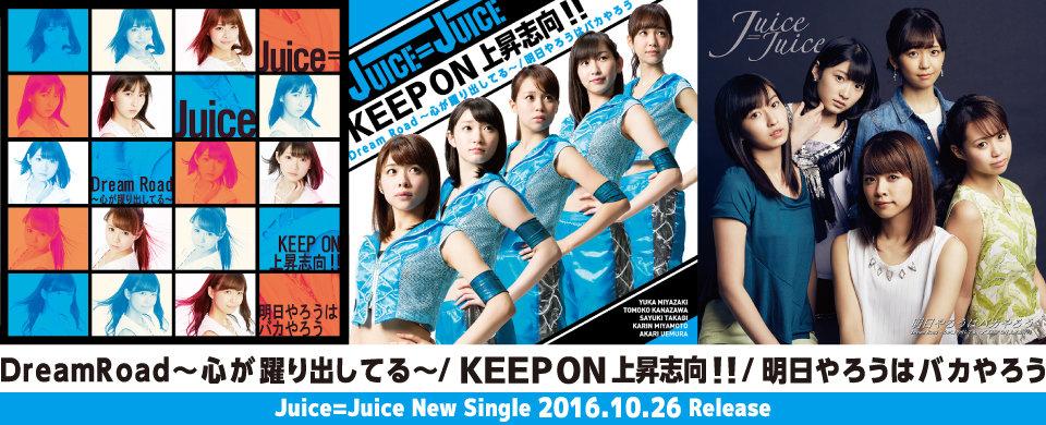 Juice=Juice シングル (UFW/HP)